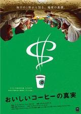 80621coffee1_2
